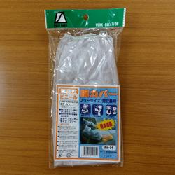 PV-01 ビニール腕カバークリア