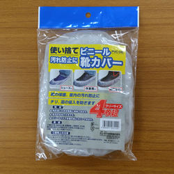 PVC-08 ビニール靴カバー4枚