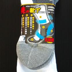 X-01 俺の靴下 白