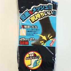 #41 全メッシュソックス先丸