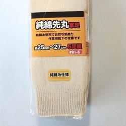 #91 純綿靴下先丸