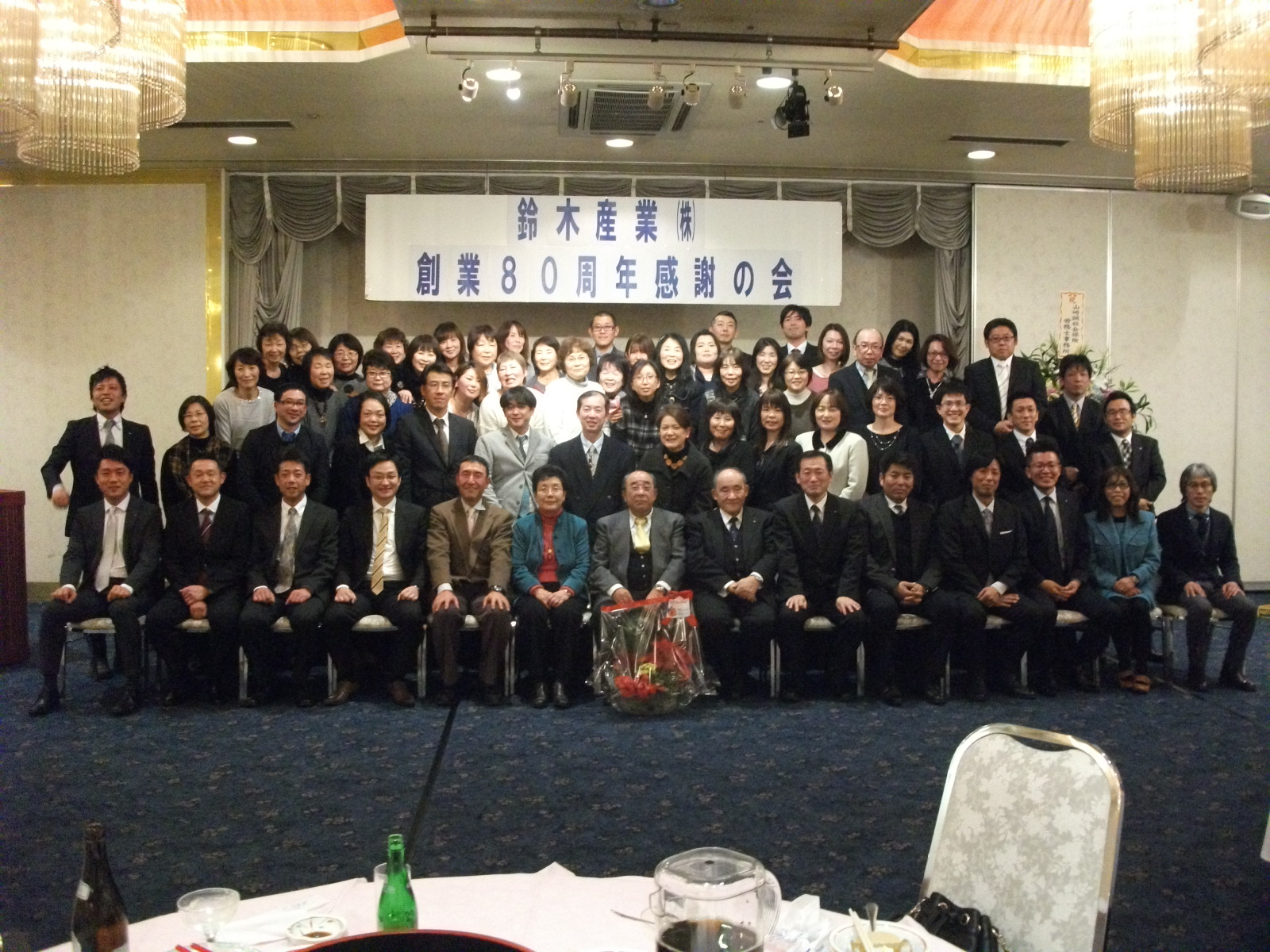 創業80周年 感謝の会
